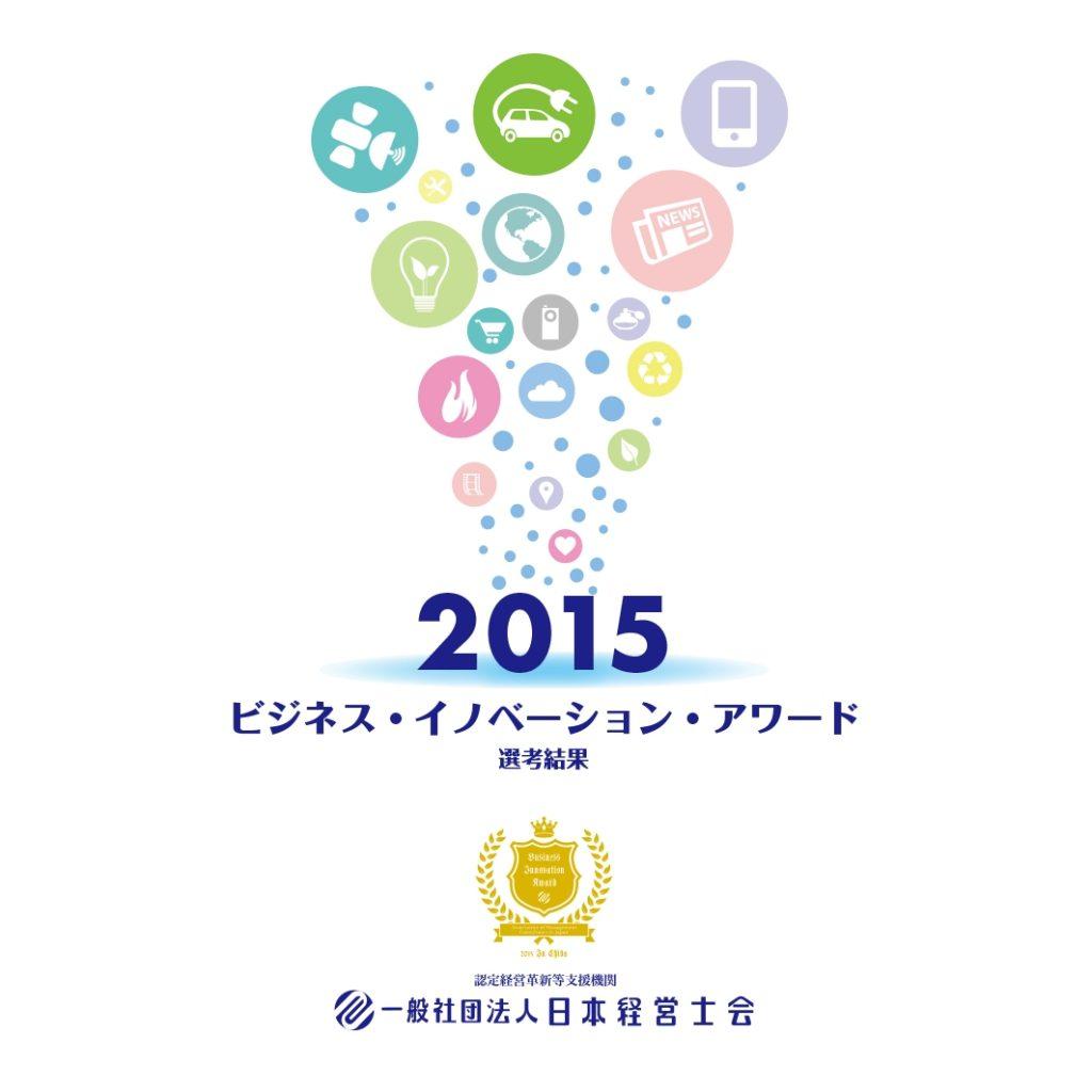 第5回 ビジネス・イノベーション・アワード2015「選考委員長賞」受賞