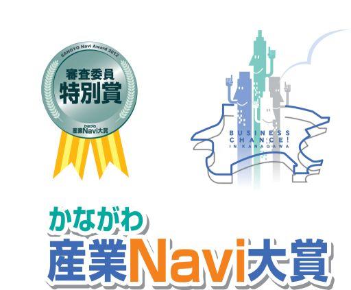 かながわ産業Navi大賞 「フロンティア部門」審査員特別賞受賞